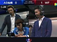 2017【KPL春季赛】第7周 WeFun 2-0 AS仙阁 第2场