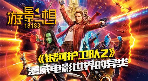 《银河护卫队2》:漫威电影世界的异类