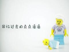 MC乐高玩具定格动画 母亲节快乐
