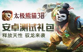 太极熊猫3猎龙安卓独家礼包