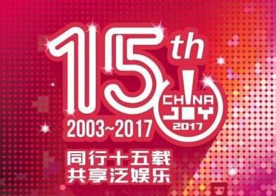 自研多国平台 太能沃可再临2017ChinaJoyBTOB