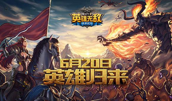 魔法门之英雄无敌战争纪元6月20日不删档上线