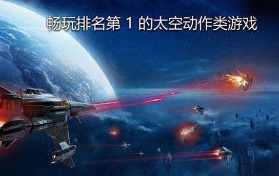 遨游广袤星空 《浴火银河3:蝎尾狮》中区上架