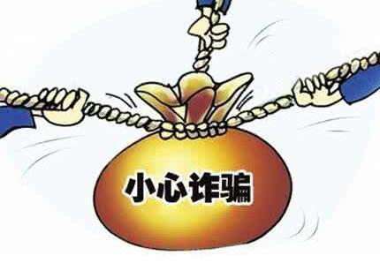 """网游解说冒充""""战队队长"""" 诈骗一百余万"""