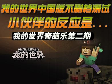 【MC奇葩乐2】听到中国版测试的反应是...