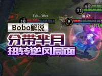 Bobo解说:分带芈月扭转逆风局面 芈月视频教学