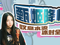 【ASKの鱼头】第38期:甄姬降临 叹息水流冰封全场