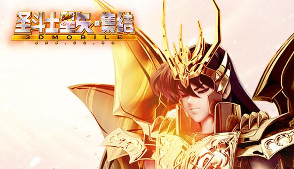 圣斗士星矢3D多角色切换战斗超爽来袭