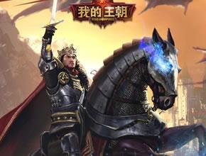 我的王朝王朝战场英雄搭配推荐