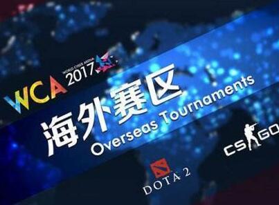 WCA2017亚太区资格赛《CSGO》国内转播观看攻略