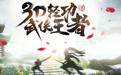 《臥虎藏龍貳》輕功測評:天高海闊任君游