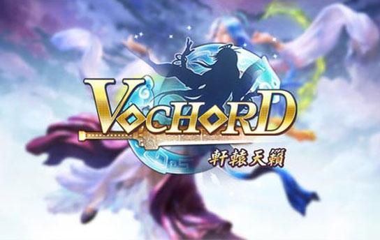 轩辕剑音游 《Vochord轩辕天籁》登陆苹果商店