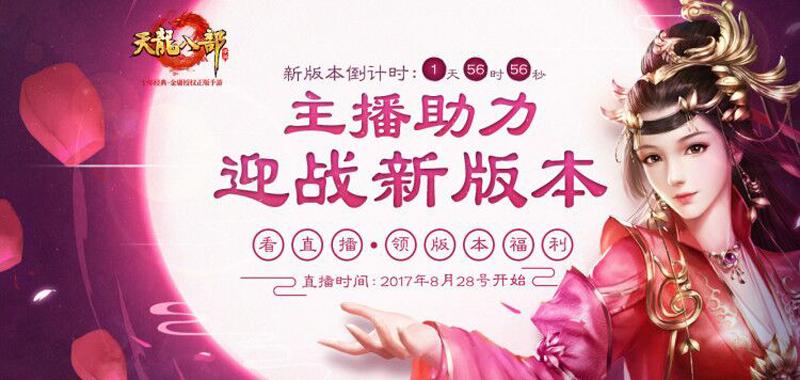 《天龙八部手游》9月6日更新情满江湖版本