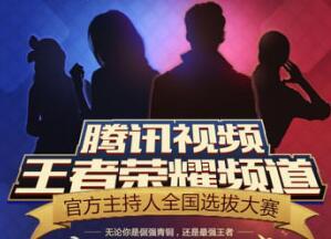 腾讯视频王者荣耀频道官方主持人全国招募