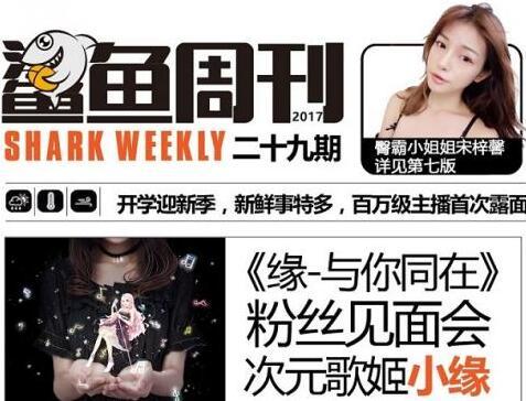 小缘孤影首度露脸直播-鲨鱼周刊29期