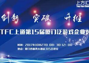 上道第15届泛游戏企业对接会亮相2017厦门TFC