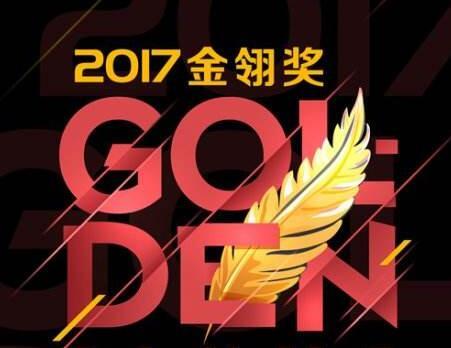 盛典再临!2017金翎奖报名进入最后冲刺阶