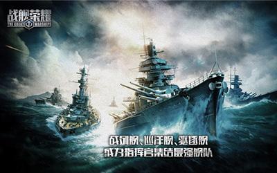 航母终成海战之王《战舰荣耀》解读重舰巨炮之殇