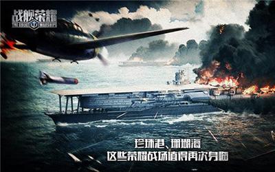 全球航母列裝啟航 《戰艦榮耀》五大特色玩法解讀