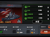 战力飙升秘诀 战舰荣耀战舰加固系统介绍