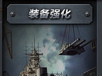 戰艦戰力提升途徑 戰艦榮耀能量值系統介紹