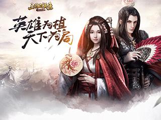 《三国群英传:霸王之业》降临(9.9-9.15)