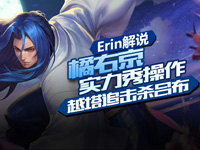 【Erin解说】橘右京实力秀操作 越塔追击杀吕布