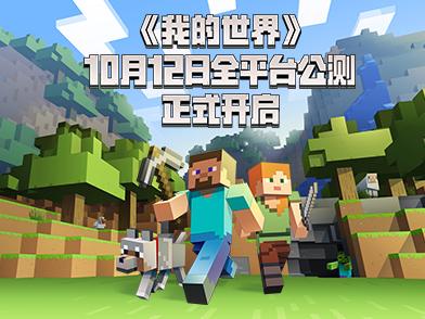 《我的世界》中国版全平台今日公测