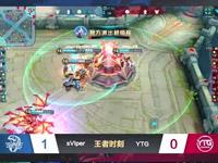 【集锦】sViper vs YTG sViper团战0换5拿下首局
