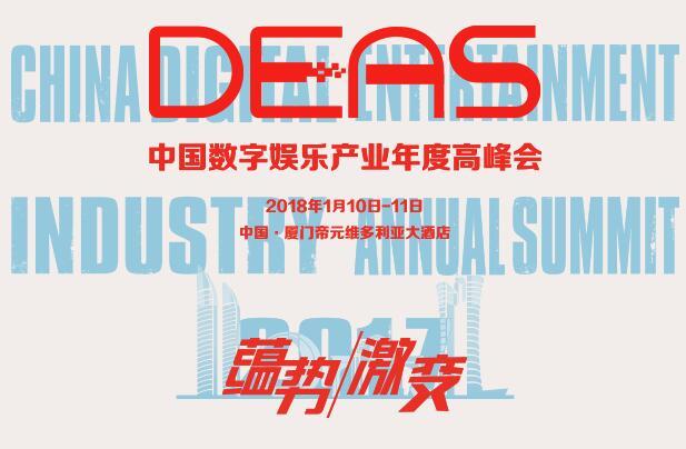 展望2016 DEAS:聚焦泛娛樂