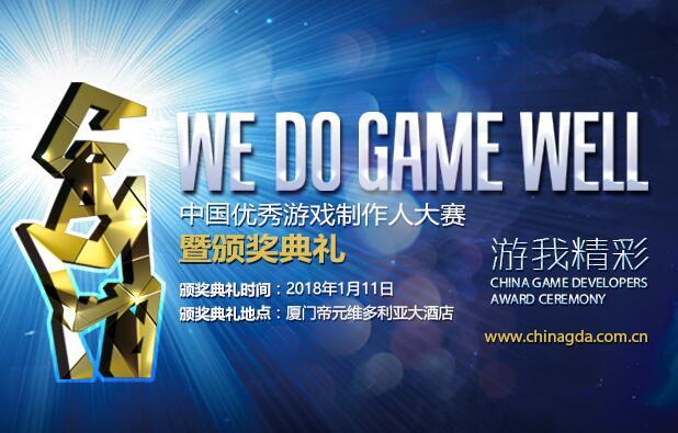 2017 CGDA中國優秀游戲制作