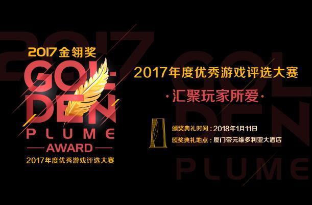 """2017""""金翎獎""""年度優秀游"""