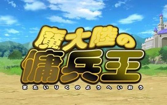 来自日本的独立游戏 《魔大陆的佣兵王》上架iOS