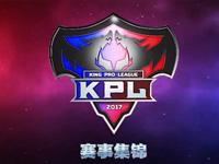 【KPL秋季赛】集锦 连战连捷 XQ状态回暖怒拿四连胜