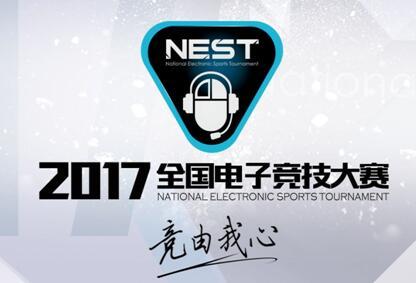 NEST2017穿越火线赛程安排大战一触即发