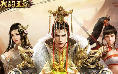 腾讯SLG大发力 自研大作我的王朝预约开启