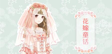 奇迹暖暖花与爱恋时光 婚纱小暖暖登场