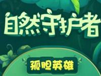 不思议迷宫植树节活动孤胆英雄提交树苗流程
