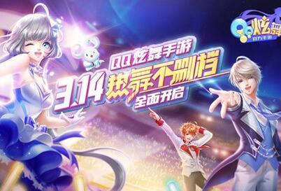 腾讯王牌IP《QQ炫舞手游》 今日震撼上线