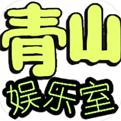 青山娱乐室免费下载