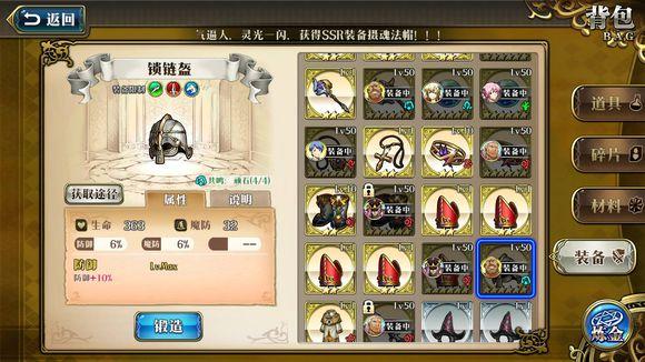 梦幻模拟战手游装备哪个好 梦幻模拟战实用sr装备推荐!