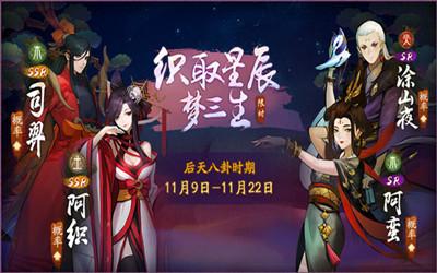 11月8日版本更新公告 星盘演绎新卦象神都喜迎双十一