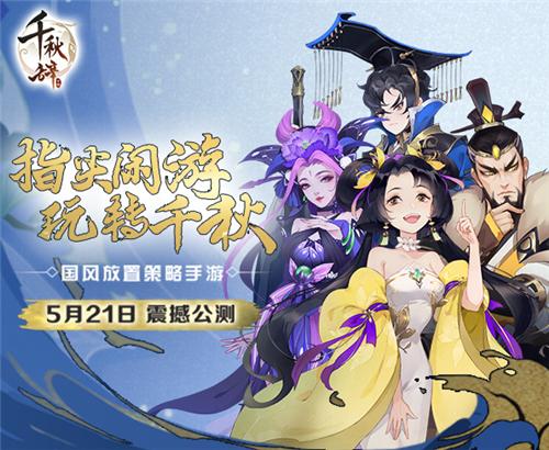 《千秋辞》5.21公测福利大放送