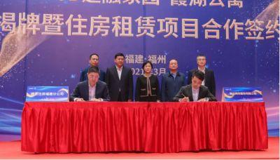 畅玩集团&建信住房合作项目霞湖公寓正式开业