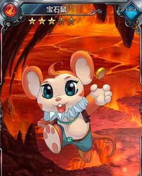 血族金币素材宝石鼠怎么获得