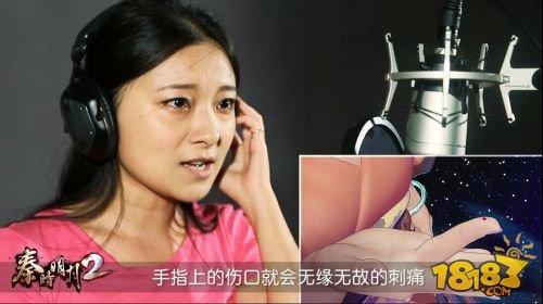 视频揭秘《秦时明月2》3d动漫原班配音团队