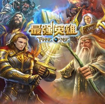 最强英雄深度评测 魔法时代的英雄战场