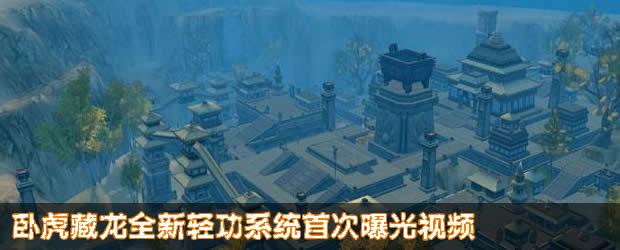 純3D武俠手游《臥虎藏龍》全新輕功系統首次曝光視頻