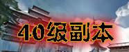 臥虎藏龍明教40級副本視頻攻略
