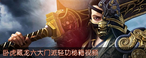 臥虎藏龍六大門派輕功秘籍視頻